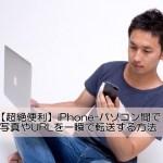 【超絶便利】iPhone-パソコン間で写真やURLを一瞬で転送する方法