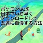 【裏ワザ】ポケモンゴーを日本のiPhoneでダウンロードするやり方【画像あり】