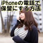 iPhoneの電話で保留にする方法。音の変更設定はできるの?【iOS11最新版】