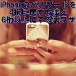 iphoneのパスワードを4桁にする方法と6桁以上に変更する裏ワザ【iOS最新版】