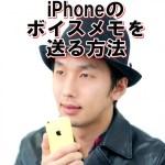 iphoneのボイスメモを送る5つの方法。長くても取り出せる裏ワザ【iOS11最新版】