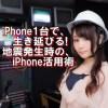 地震発生時のiPhone活用術と災害関連アプリ8選【iPhone1台で生き延びる!】