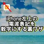 iPhoneの左上の丸の電波表示を数字に変更する方法!見方や戻し方も【iOS10最新版】