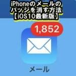 iphoneのメールのバッジを消す方法や消えない場合の対処方法【iOS10最新版】