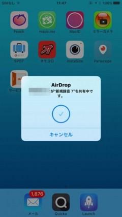 「お友達のiPhone」