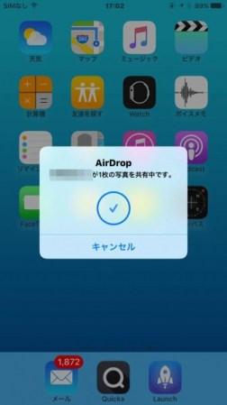 <お友達のiPhone>