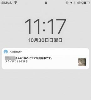 <相手のiPhone>