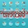 iphoneのフォルダを丸くする裏ワザ!<iOS10>【カワイイ・目立てる/脱獄なし】