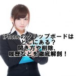 iphoneのクリップボードはどこにある?開き方や削除、履歴など徹底解剖!