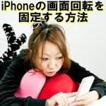iPhoneの画面回転を固定する設定方法!できない場合の対処の仕方【iOS10最新版】
