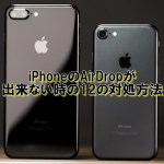 iPhoneのAirDrop(エアドロップ)ができない時の12の対処方法【iOS11最新版】