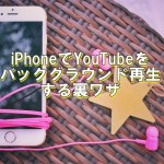 iphoneでyoutubeのバックグラウンド再生ができない時の方法【iOS11最新版】