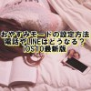 iPhoneのおやすみモードってなに?電話や通知、LINEはどうなる?【iOS10最新版】