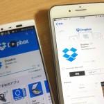 AndroidからiPhoneに写真を移行、同期するアプリDropboxの使い方【無料】