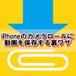 iPhoneのカメラロールに動画を保存する裏ワザ【iOS10/Clipbox/YouTube】