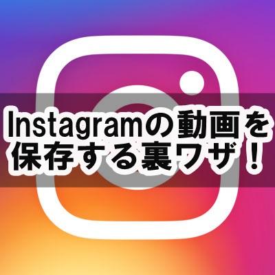 Iphoneにinstagram インスタグラム の動画を保存する裏ワザ 2020年