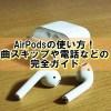 AirPodsの使い方!次の曲へのスキップや電話の受け方などの機能【完全ガイド】