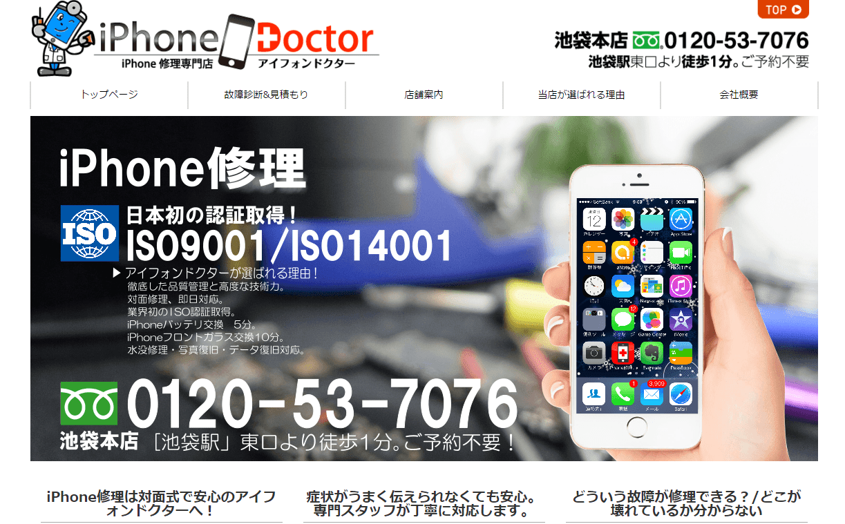 iPhone Doctor 帯広店