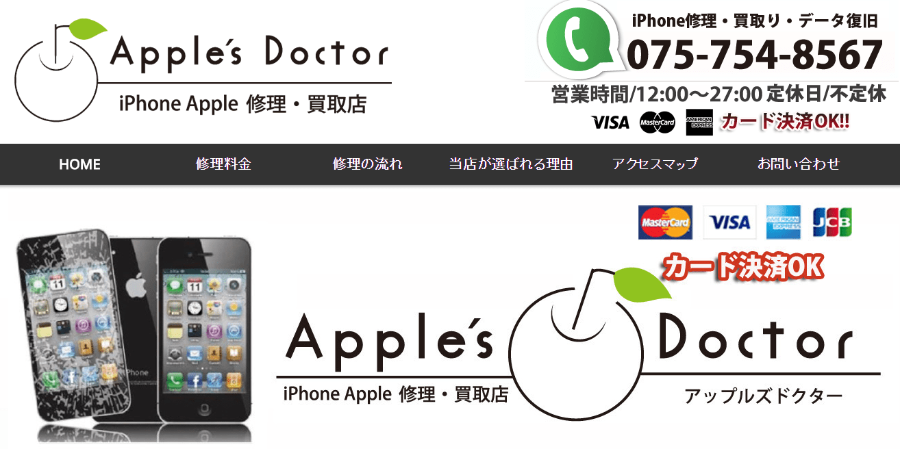 Apples Doctor 祇園店