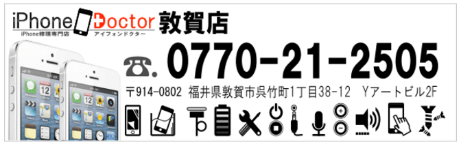 iPhone Doctor 敦賀店