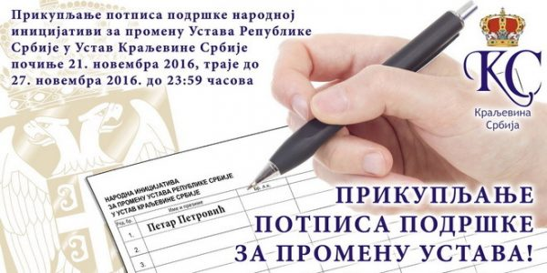 Прикупљају се потписи за Устав Краљевине Србије