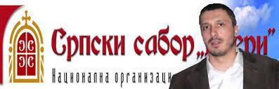 Српски либерални савет за Бошка Обрадовића!