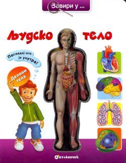 Слободан Антонић: Чија су наша тела?