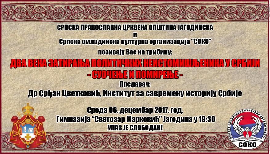 Трибина организације СОКО у Јагодони, 6.12.2017.