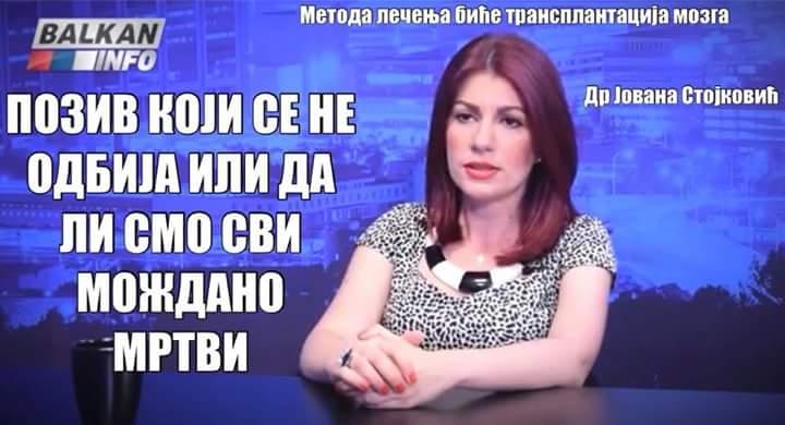 Др Јована Стојковић: ПОЗИВ КОЈИ СЕ НЕ ОДБИЈА ИЛИ ДА ЛИ СМО СВИ МОЖДАНО МРТВИ