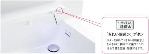 「きれい除菌水」ボタン搭載