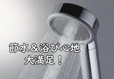 オフローラのシャワー