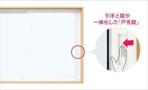 マドリモは二重サッシだけど開け閉め楽々!使いやすい窓に変わります