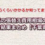 千葉での壁紙張替えリフォーム費用相場まとめ!【ケース別事例】