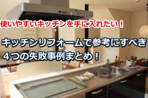 キッチンリフォームで失敗しない為に参考にしたい4つの事例!
