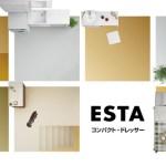 LIXILの洗面化粧台「エスタ」の価格相場&5つの絶対に知っておきたい目玉機能