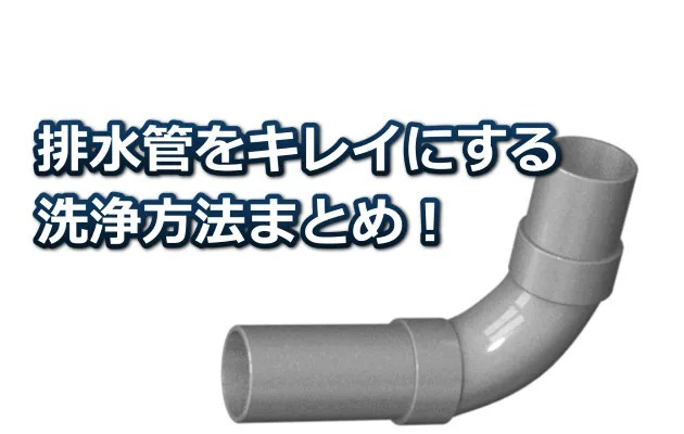 排水管の洗浄法