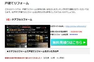 松戸市内で「戸建て住宅のリフォーム」が得意な会社の評判を調べた結果