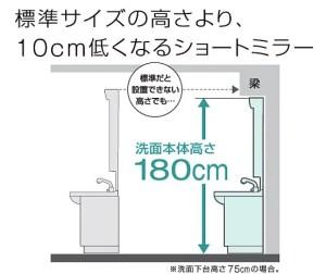 梁が出ていて低い空間でも設置可能な高さ