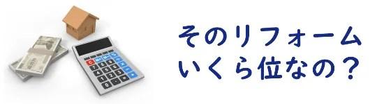 松戸市内のリフォーム費用相場
