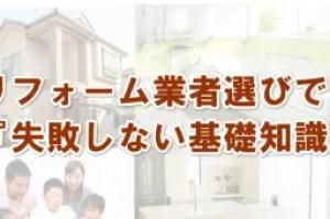 松戸のリフォーム会社の口コミ