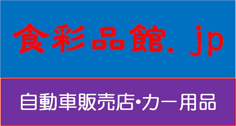 イエローハットフレスポ稲毛店(千葉市)2019年8月23日オープン