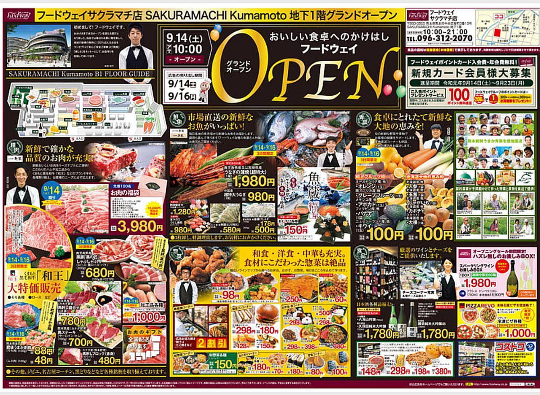 フードウェイサクラマチ店(熊本市)2019年9月14日オープン。売場面積の約2/3が生鮮売場。チーズ専門コーナー。SAKURAMACHI Kumamoto地下1階。
