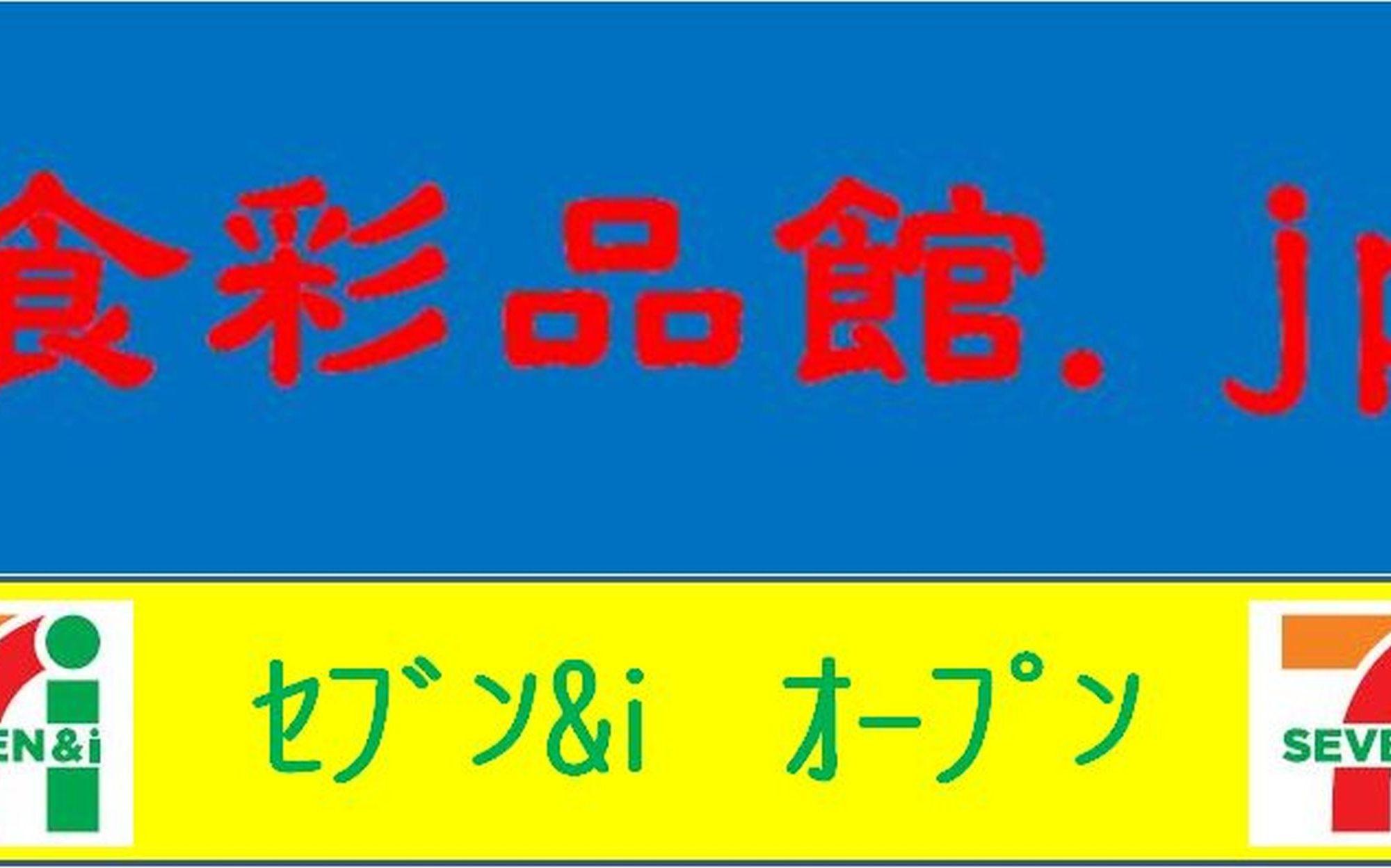 ヨークベニマル神町店(じんまち,山形県東根市)2019年9月27日オープン