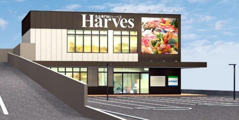 スーパーマーケット(近商ストア)とコンビニ(ファミマ)を融合。食品専門館ハーベス山本店(大阪府八尾市)2019年11月27日オープン