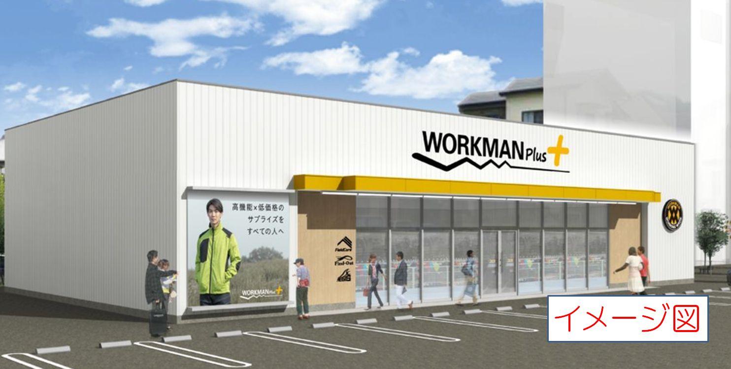 WORKMAN Plus松原店(ワークマンプラス,大阪府松原市)2019年12月12日オープン