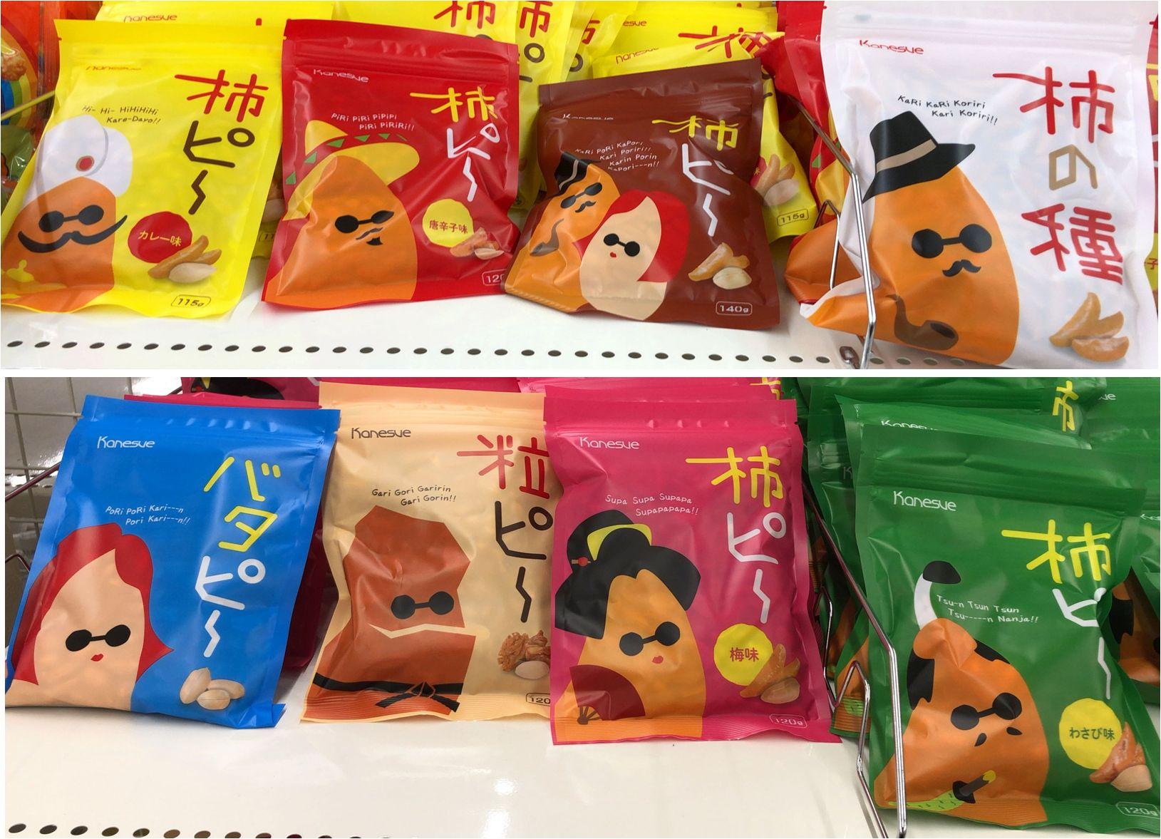 カネスエ社の新プライベートブランド商品? 「柿ピー」シリーズに目が留まる。パッケージデザイン・ディレクション。いこい(名古屋市)製造