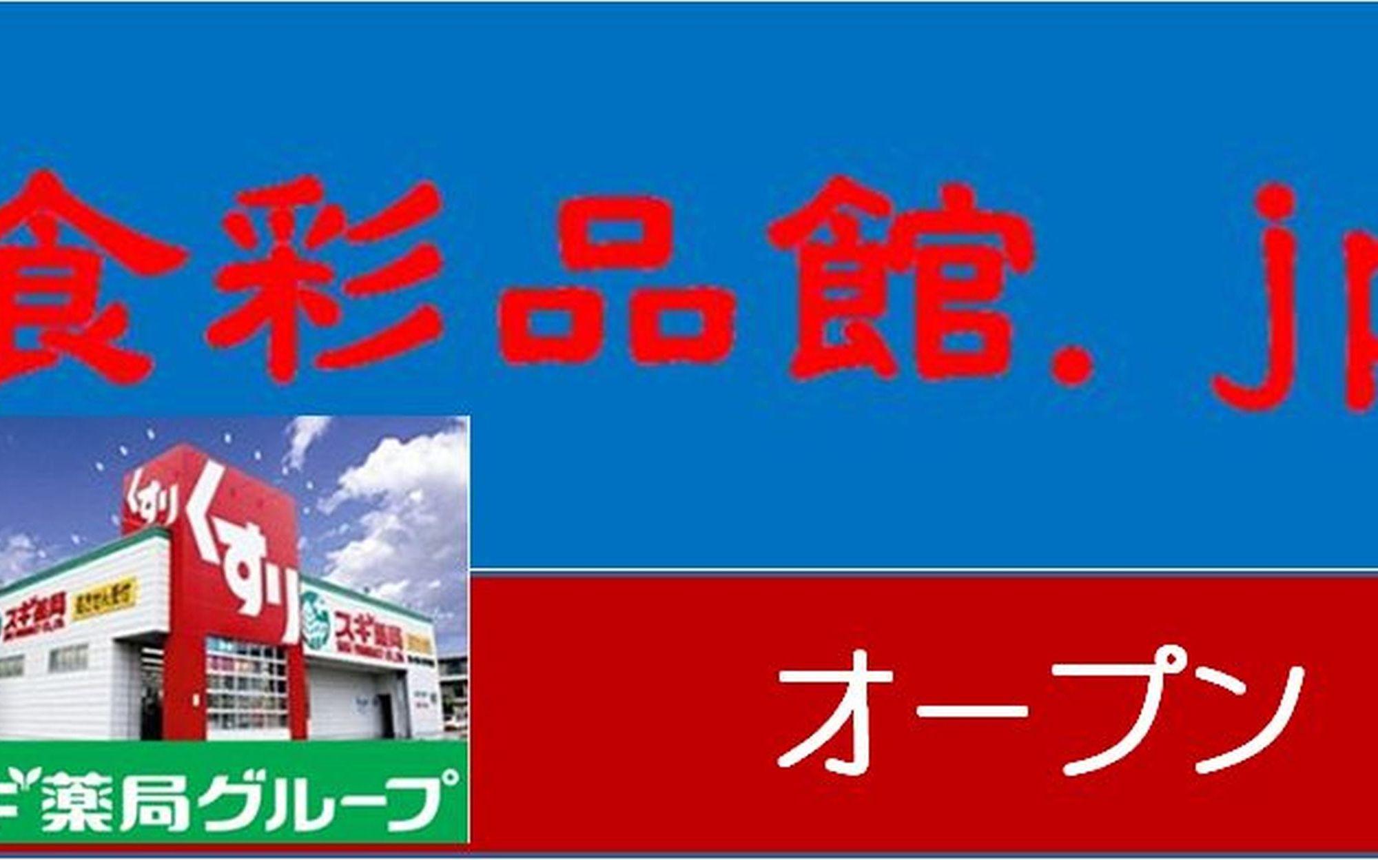 スギ薬局金沢昭和町店(石川県金沢市)2020年1月30日オープン,調剤薬局は2月3日オープン
