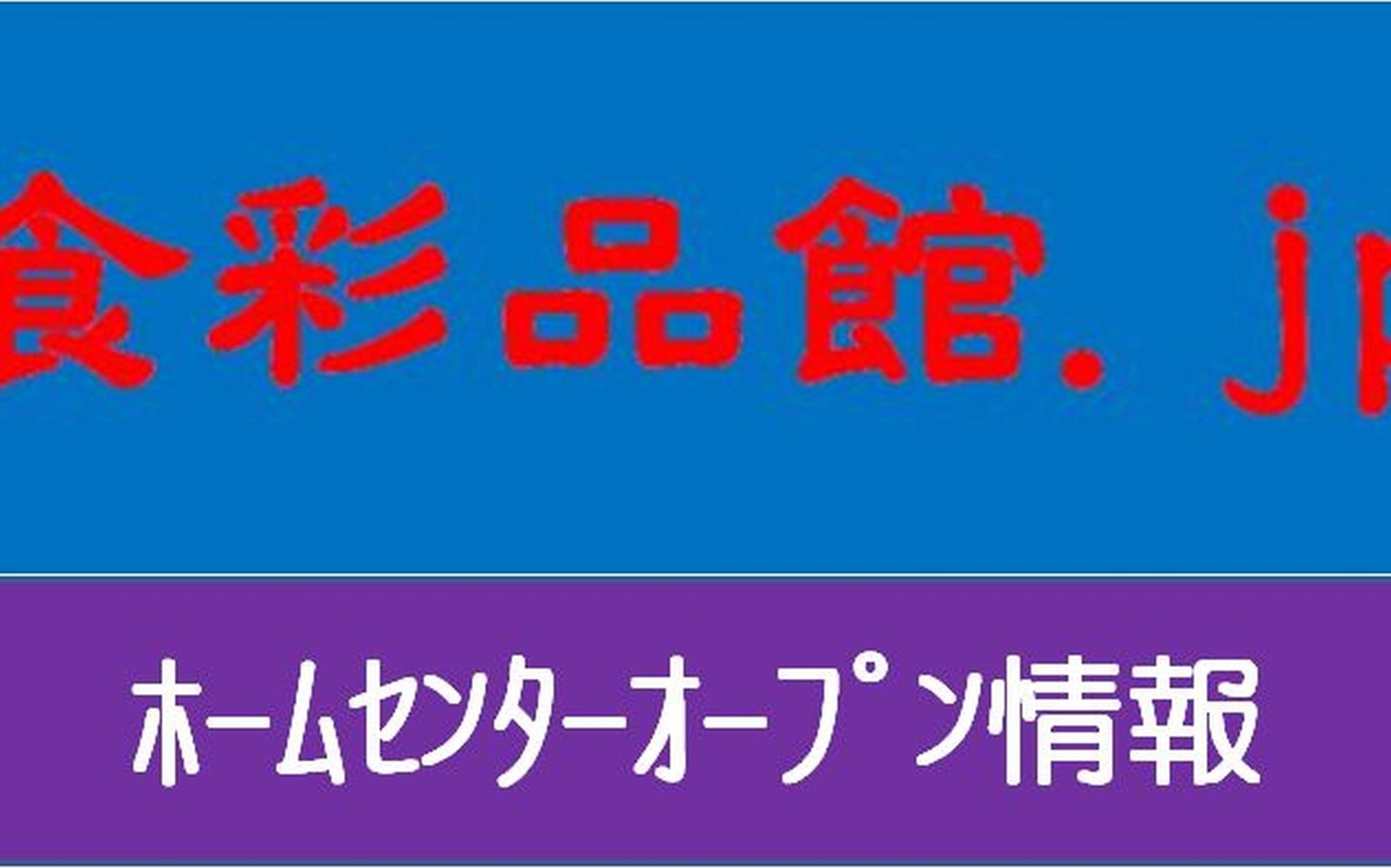 コメリパワー水沢(岩手県奥州市)2020年11月1日オープン予定で大店立地届出