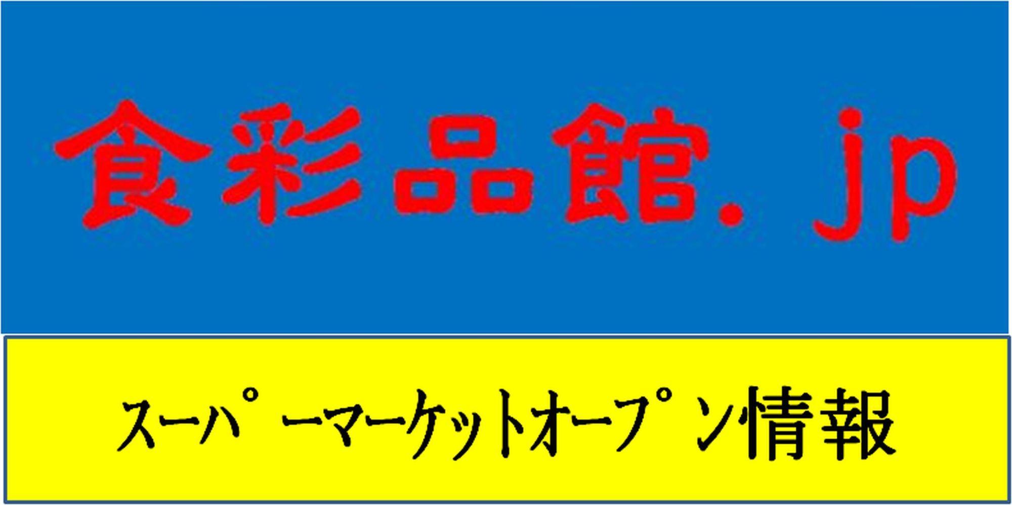 広島 エブリィ