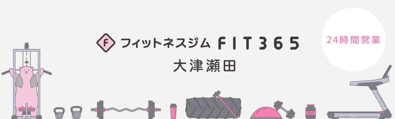 フイットネスジムFIT365大津瀬田(滋賀県大津市)2020年5月25日プレオープン,6月15日グランドオープン